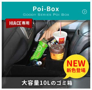 poi-box