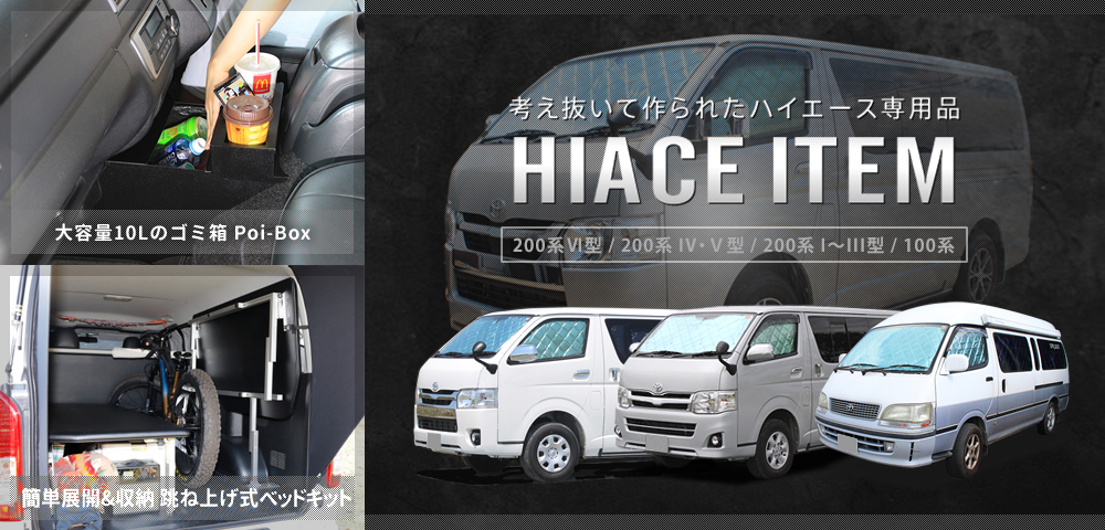 HIACE ITEM TOP
