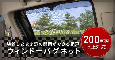 装着したまま窓の開閉ができる網戸 ウィンドーバグネット